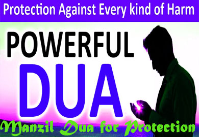 Manzil Dua for Protection