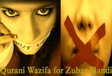 Wazifa For Zuban Bandi