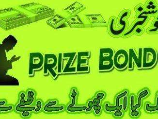 Qurani Wazifa For Prize Bond