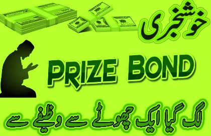 Qurani Wazifa For Prize Bond